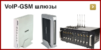VoIP-GSM �����